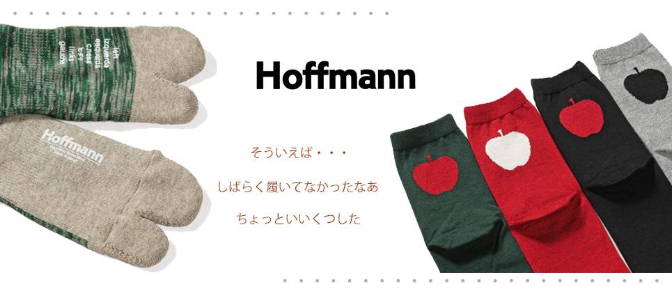 ホフマンの靴下