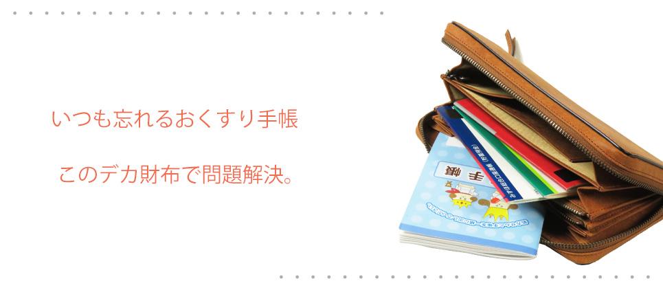 おくすり手帳も入るデカ財布