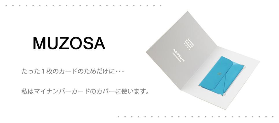 大事なライセンスカードはMUZOSAカードケースへ