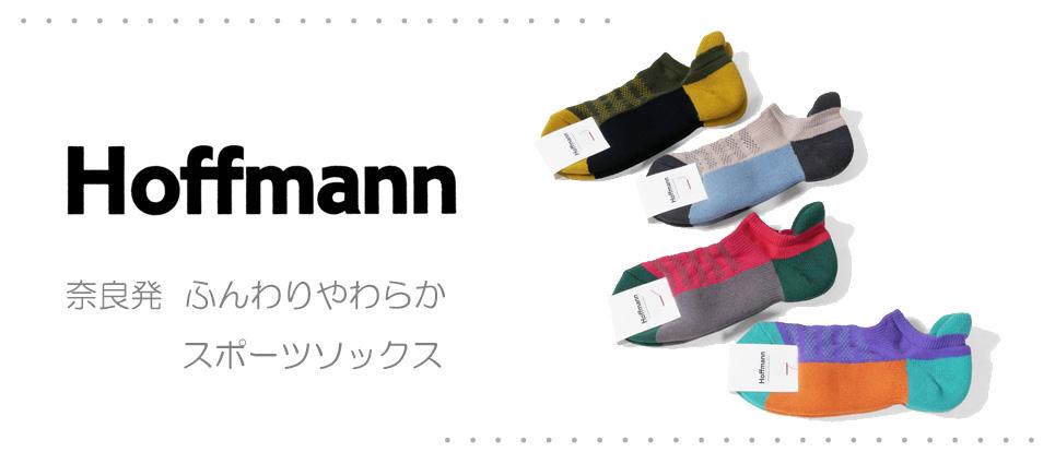 奈良発のホフマンのふんわり柔らかソックス